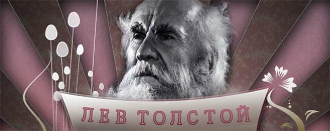 Толстой, Лев Николаевич - Wikiwand | 260x656